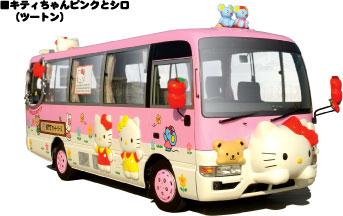 kittybus.jpg